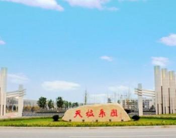 中国天楹三季度净利预增超1倍 垃圾分类政策利好