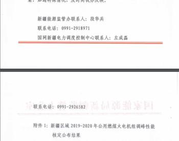 关于公布新疆区域2019-2020年<em>燃煤火电机</em>组调峰性能核定结果的通知