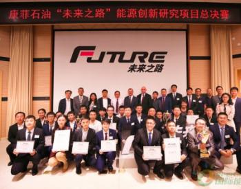 """康菲中国""""未来之路""""能源创新研究项目总决赛圆满落幕"""