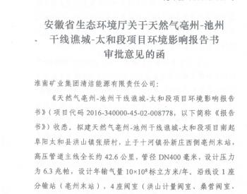 安徽省生态环境厅关于天然气亳州-池州干线谯城-太和段项目环境影响报告书审批意见的函