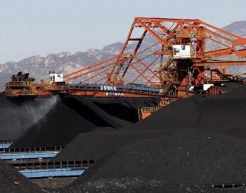 四季度煤市能否走好,<em>进口煤</em>成为重要砝码