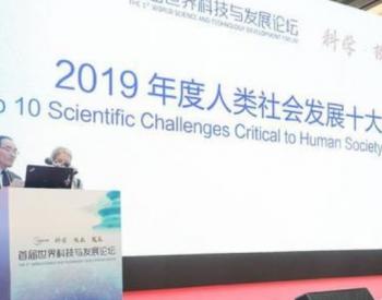 2019年度人类社会发展十大科学问题发布 包含化工<em>污染</em>等问题
