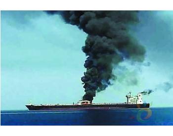 <em>伊朗油轮</em>遇袭引发市场避险情绪