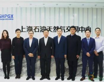 道达尔气电<em>贸易</em>风控副总裁访问上海石油天然气交易中心