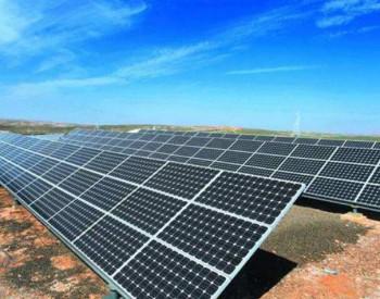 俄罗斯可再生能源发展概况:光伏装机量为834.2MW