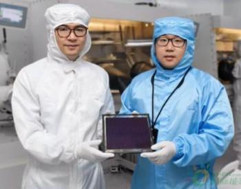 14.24%!纤纳光电持续刷新钙钛矿大组件效率
