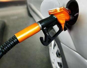 成品油零售价年内第七次下调 92号降0.12元