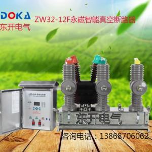 东开电气ZW32-12F/630柱上智能真空断路器厂家直销