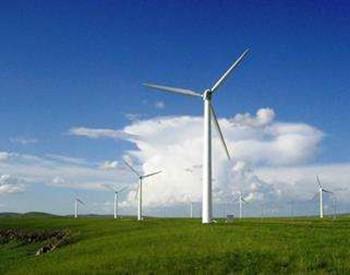 总投资10亿欧元!国网子公司签署欧洲最大陆上风电场项目