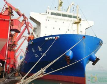 我国北极航线首航日照 中俄石油焦运输更快捷