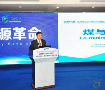 晋煤集团副总经理王保玉:煤与煤层气共采对我国能源革命具有重要意义