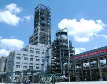 化工公司包头<em>煤制烯烃</em>升级示范<em>项目</em>建设用地获国务院批准