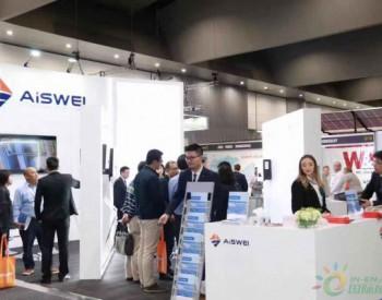 <em>爱士惟</em>出海|新品牌、新产品,AISWEI闪耀澳洲全能源展览
