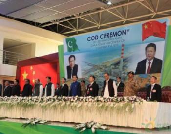 中国能建总承包建设巴基斯坦中电胡布电站项目举行商运庆典