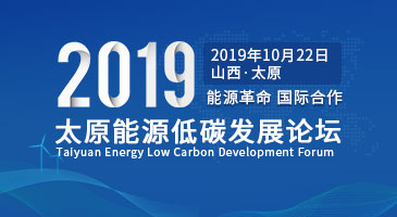 2019太原能源低碳發展論壇