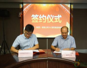 英利与广西华蓝签署合作协议 共推光伏建筑发展