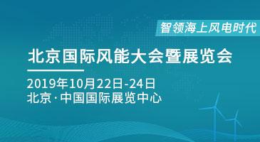 2019北京國際風能大會暨展覽會
