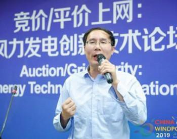 三一重<em>能</em>陈湘泉:低风速可能会成为市场的主流趋势