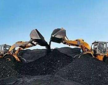 10月中旬内蒙古动力煤坑口价格略降 电煤购进价格略涨