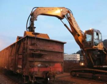 """云南:首批进口8700吨印尼煤""""坐火车""""进企业"""