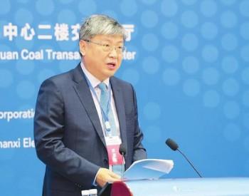 国家电网副总经理刘国跃:山西是能源互联网建设的基石