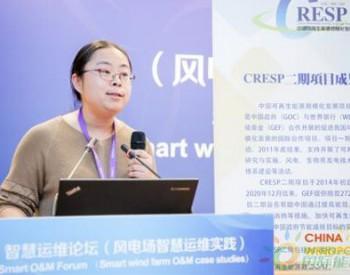 中国气象局何晓凤:通过高精度风能气象预报技术提高<em>风场运维</em>效果