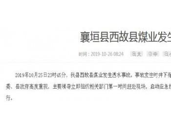 山西襄垣县一煤矿发生透水事故 4人被困