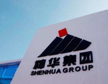 中国神华:前三季净利润增5.1% <em>商品煤产量</em>或低于年度计划