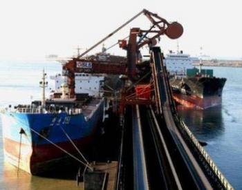 1-9月我国进口煤过多 需严格进口<em>配额</em>执行力度