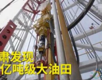 甘肃庆阳发现大油田 未来3-4年内将建成300万吨的生产能力