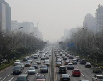 生态环境部谈秋冬季大气污染治理 环保督察已罚款逾2亿元