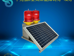 双灯中光强太阳能障碍灯路障闪灯 LED太阳能航标灯厂家直销
