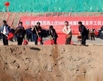 阳煤集团西上庄500万吨/年煤矿项目正式开工