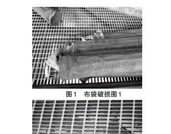 高炉煤气干法<em>除尘系统</em>荒净气压差高与布袋破损分析及处理方法探讨