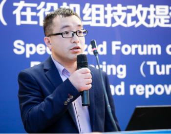 金风科技陈雅智:老旧风电场优化改造探讨