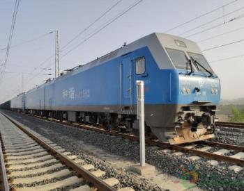"""中国最长的<em>运煤专线</em>!浩吉铁路全线安全运行""""满月"""""""