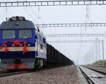 我国铁路煤炭运输体系日趋完善 2020年全国运量将达28.1亿吨