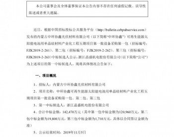 中标 | 晶盛机电:预中标14.25亿元<em>中环协鑫</em>设备采购项目
