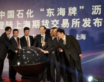 中国最大<em>沥青</em>生产商登陆上海期货交易所