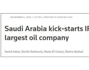 <em>石油</em>巨头沙特阿美上市正式获批 有望创IPO纪录新高