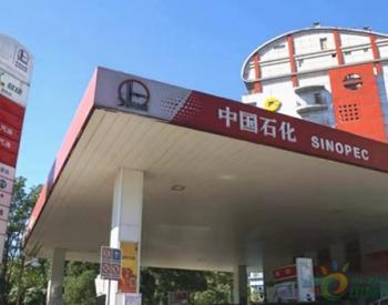 国内油价年内第12次上调 加满一箱或多花3.5元