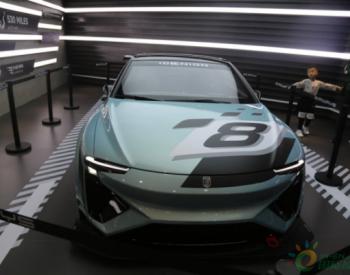 <em>爱驰汽车</em>发展燃料电池 首款电动跑车Nathalie将亮相进博会