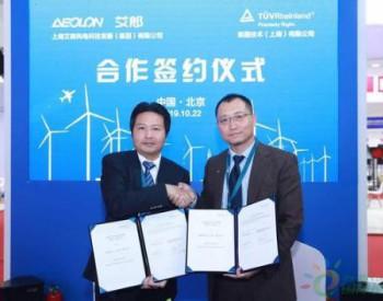 TUV莱茵与<em>艾郎风电</em>达成合作,助力风电企业应对国际市场需求