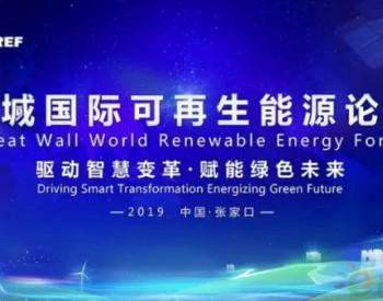 参会须知 | 张家口长城·国际可再生能源论坛