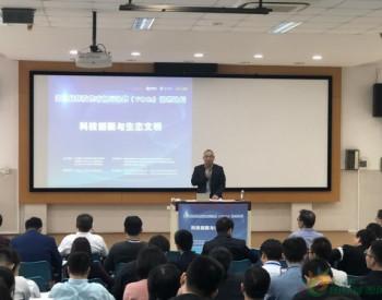 第三届<em>挥发性有机污染物</em>(VOCs)治理论坛在华东理工大学举行