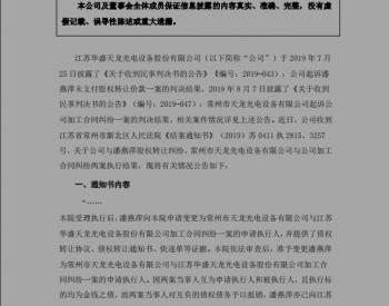 天龙光电股权及合同<em>纠纷</em>案结案:预计增亏3000万!