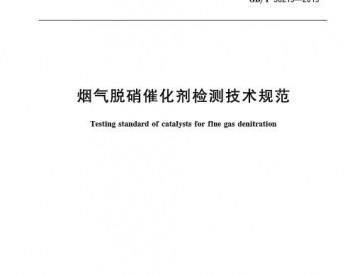 最新烟气脱硝催化剂检测技术规范出炉!