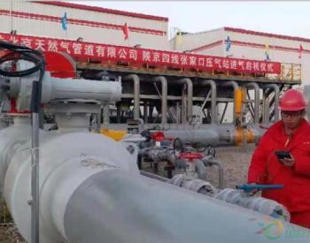 """北京即将开始供暖,首都""""供气生命线""""解锁备战模式"""