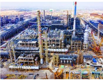 中科炼化:首批工艺装置陆续中交