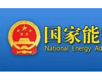 能源局:2018年全国平均<em>上网电价</em>0.374元/度!光伏0.86元/度为最高!风电0.53元/度!